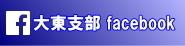 【大東支部】facebook