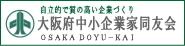 【大阪府中小企業家同友会】ホームページ