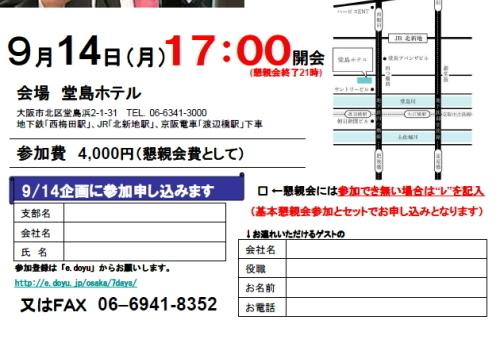 0914_douyuukai_b.jpg