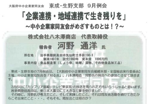 09_01_higasinariikuno_a.jpg