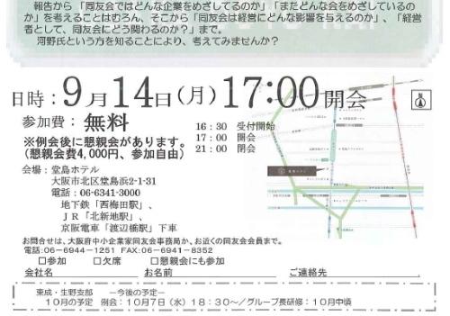 09_01_higasinariikuno_b.jpg