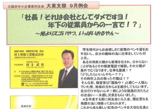 09_03_daitou_a.jpg