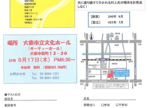 09_03_daitou_b.jpg