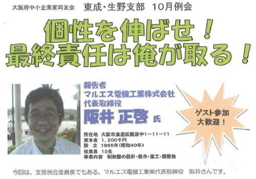 10_01_igashinariikuno_a.jpg