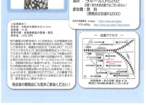 10_02hiraneka_b.jpg