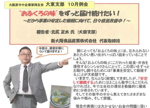 10_03_daitou_a.jpg