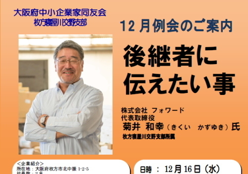 12_01_hiraneka_a.jpg