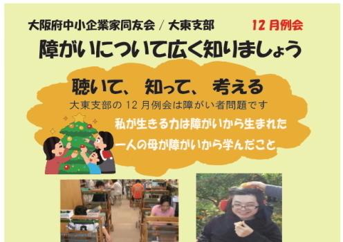 12_02_daitou_a.jpg