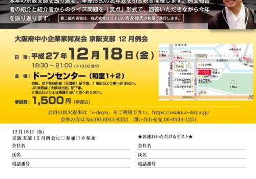 12_03_keihan_b.jpg