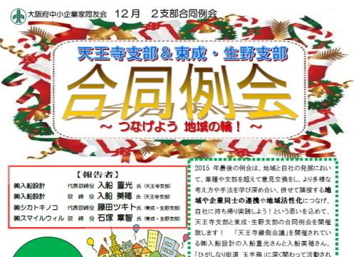 12_04_higashinariikuno_a.jpg