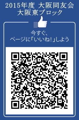 東ブロックQRコード.jpg