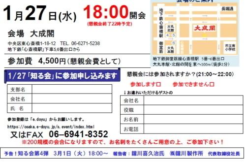 0127_doyu3_b.jpg