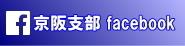 【京阪支部】facebook