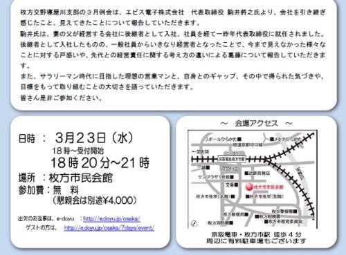 03_03hiraneka_b.jpg