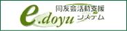 【大阪同友会】e-doyu