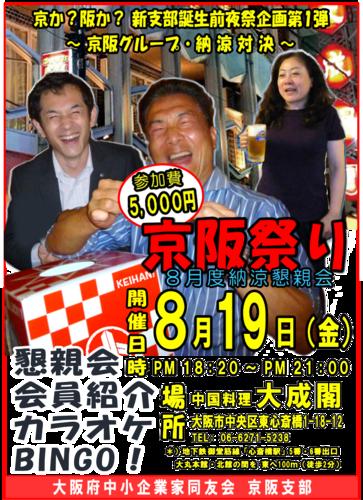 2016_08reikai_01.png