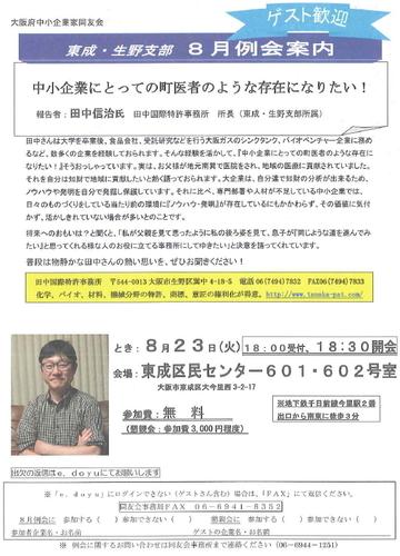 2016_08reikai_03.jpg