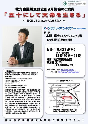 2016_09_reikai01.jpg