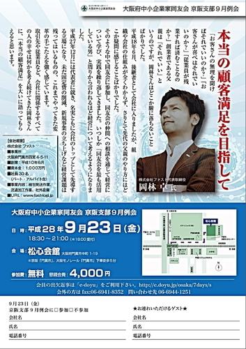 2016_09_reikai03.jpg