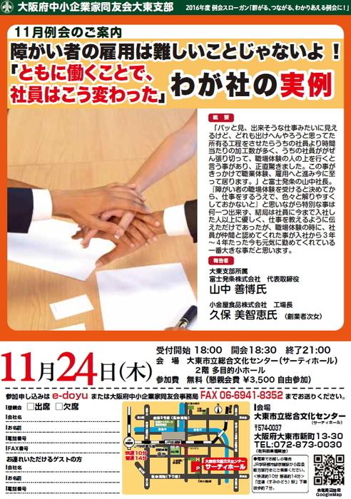 2016_11reikai_03.jpg