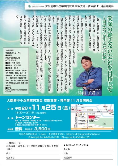 2016_11reikai_04.jpg