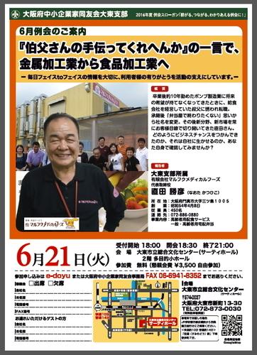 2016_eosaka_06_01.jpg