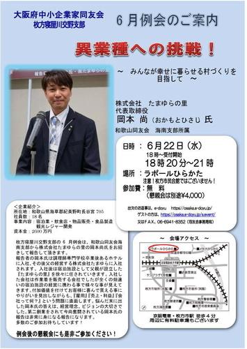 2016_eosaka_06_02.jpg