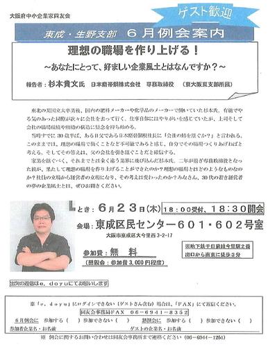 2016_eosaka_06_03.jpg