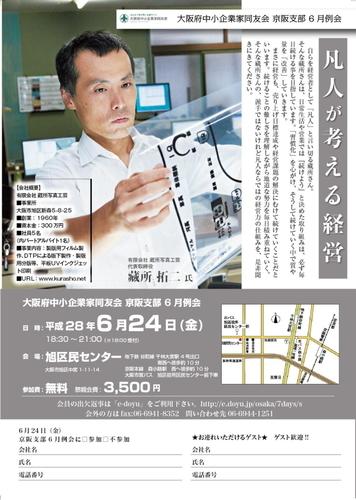 2016_eosaka_06_04.jpg