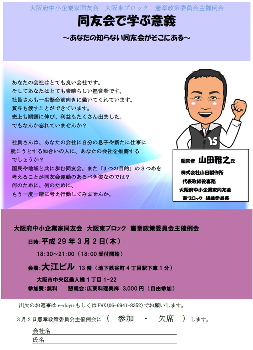 0302_kensyoreikai.jpg