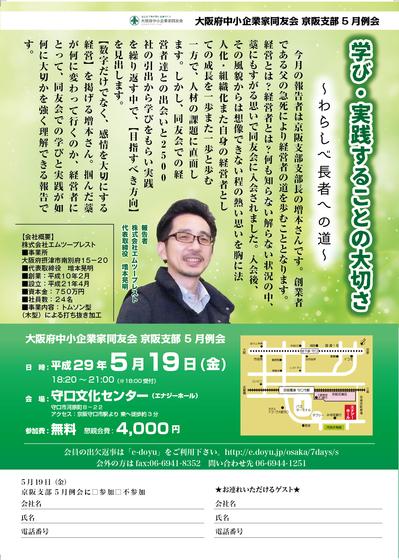 201705_reikai_01.jpg