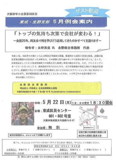 201705_reikai_02.jpg
