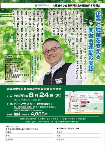 201708_reikai03.jpg