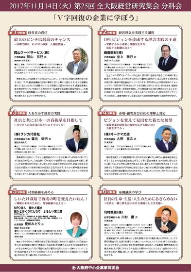 20171114_zenosaka_02.jpg