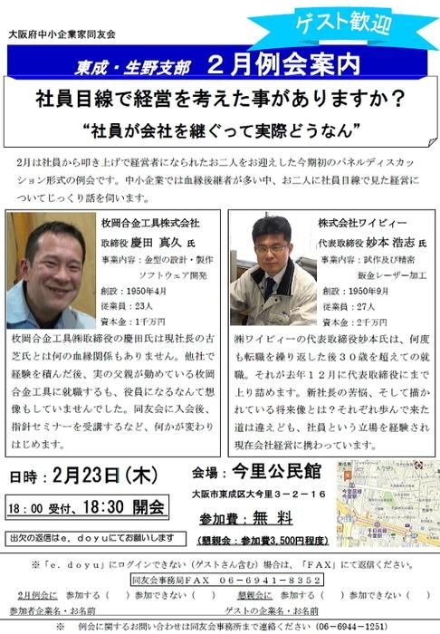 2017_02_reikai04.jpg