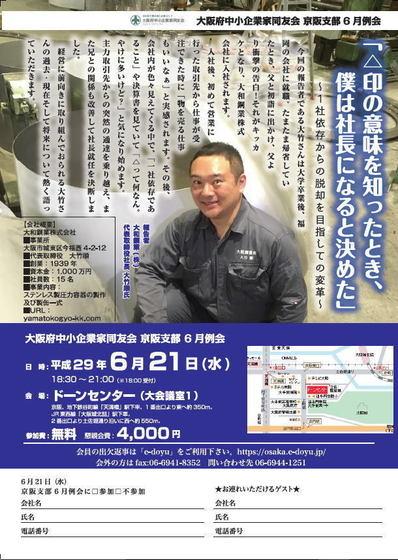 2017_06reikai_02.jpg