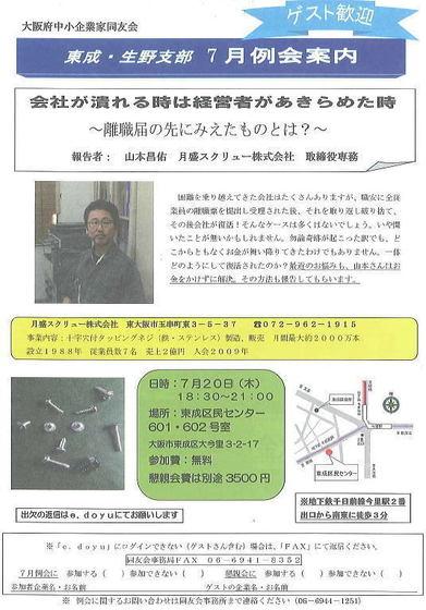 2017_07reikai02.jpg