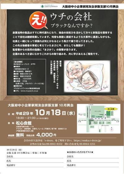 2017_10reikai_01.jpg
