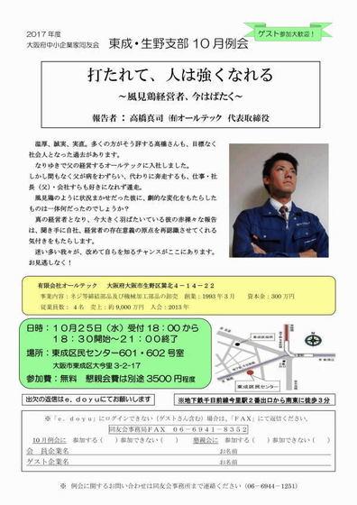 2017_10reikai_04.jpg