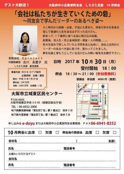 2017_10reikai_05.jpg