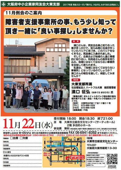 2017_11reikai_02.jpg