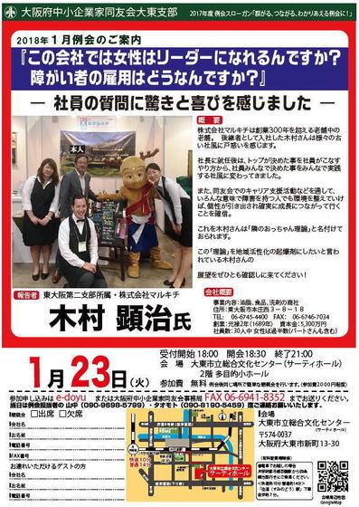 2018_01reikai_02.jpg
