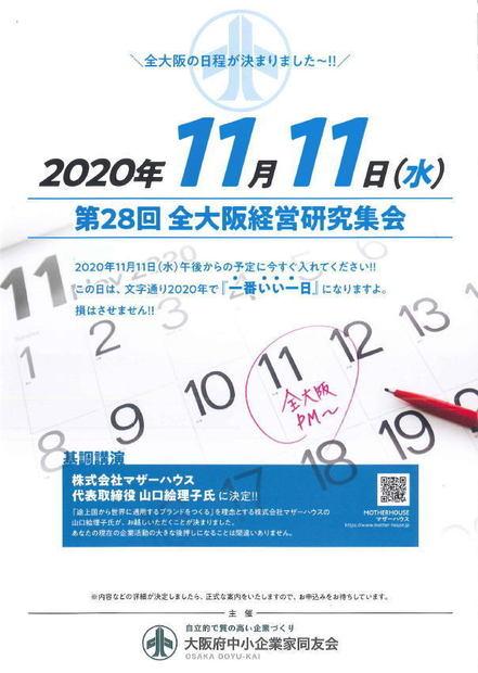 0401_1111第28回全大阪研究集会.jpg