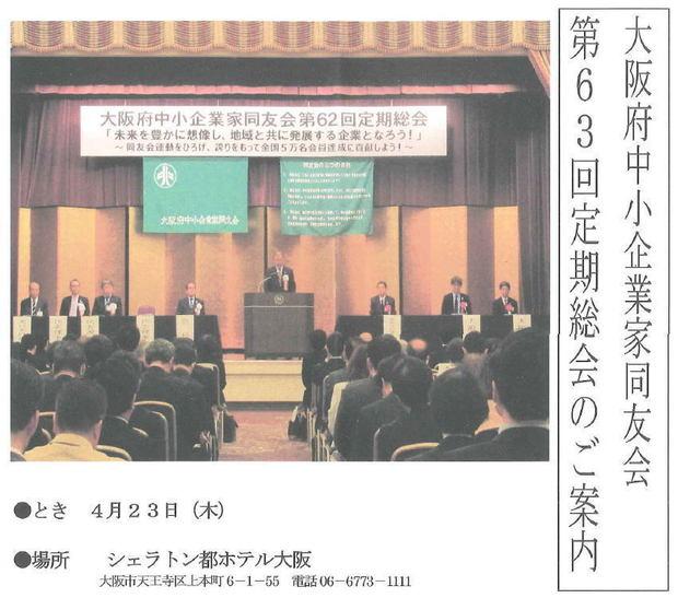 0423(63)総会.jpg