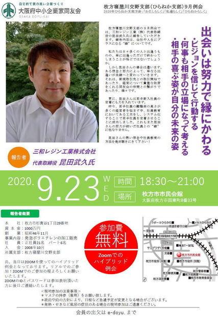 0923_hiraneka_9reikai.jpg