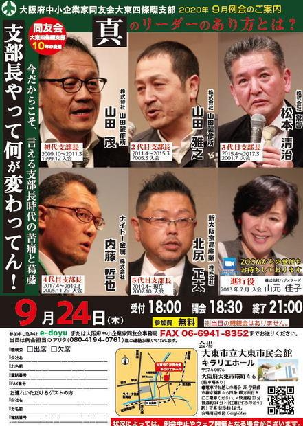 0924_01_daitou_9reikai.jpg