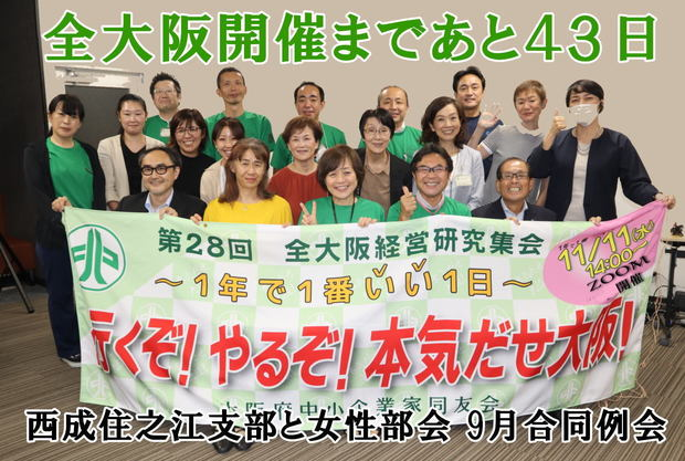 0928_全大阪開催まであと43日.jpg