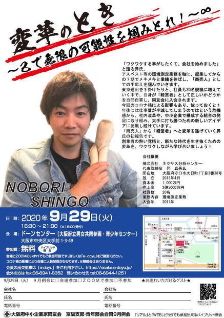0929_keihan_9reikai.jpg