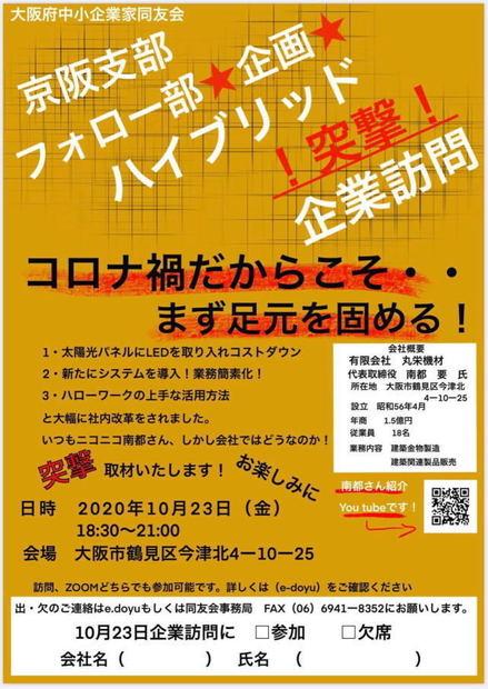 1005_reikai_04.jpg