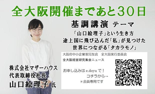 1012_全大阪開催まであと30日.jpg